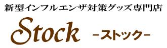 新型インフルエンザ対策グッズ専門店 Stock -ストック-